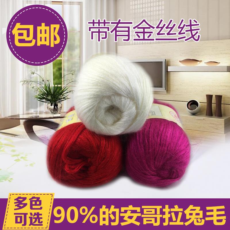 满6团包邮 快乐兔安哥拉花式特种绒线 手编围巾线棒针线外套线