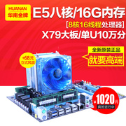 Southern China gold 16G memory X79 motherboard 2011 pin eight core E52670 line 16 CPU ultra X58i7