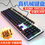 M and cannon game keyboard backlight mechanical shaft black red green axis shaft 87 key 104 cable USB metal LOL