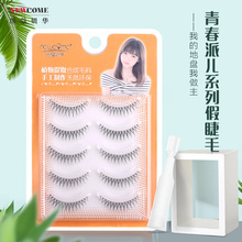 New China kouyan cross section false eyelashes Terrier natural transparent nude make-up section clearly curling eyelashes new paragraph