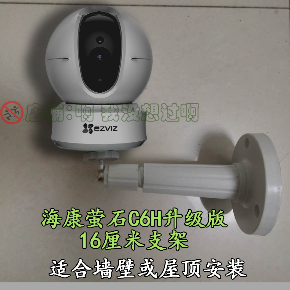 Hikvision fluorite C6H upgrade, wall mount bracket, lifting bracket is not magic, C6H is not universal