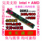 Mail Compatible with the second generation DDR2 800 2G desktop memory 667 533 dual pass 4G