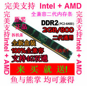 Package is fully compatible with the two generation DDR2 2G desktop memory compatible with 667533 dual pass 4G