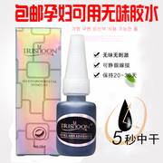 Special package mail, pregnant women can use their own grafting planting eyelash glue, tasteless without stimulation