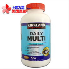 American Kirkland adult compound vitamins and minerals to improve brain, improve memory and immunity