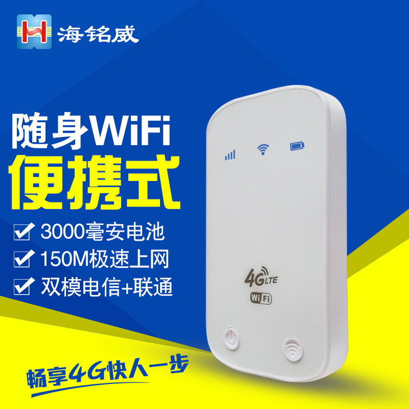4G portable wifi3g wireless router, telecom, China Unicom, SIM card, portable, on-board MiFi, network card treasure