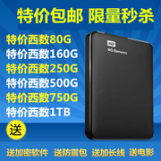 Flash sale WD WD-USB3.0 mobile hard disk encryption 500G limit 320 80 free shipping promotion