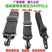 Computer Bag Strap 3C Digital Accessories SLR Camera Bag Strap Male Bag Female Bag Shoulder Messenger Tape