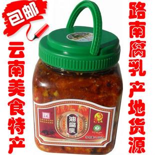 包邮 云南美食路南油腐