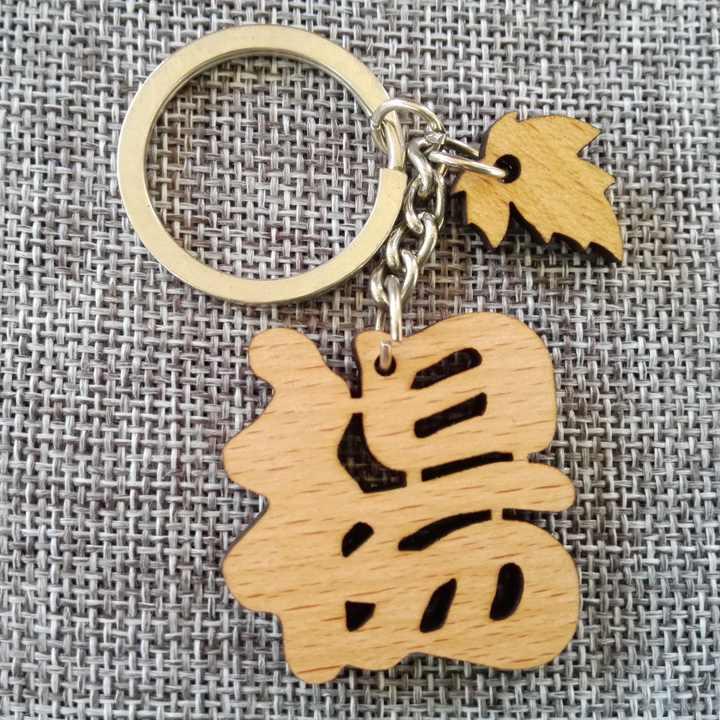 刻字可定制男木质钥匙扣简约名字挂件木头字文字字母数字diy包邮