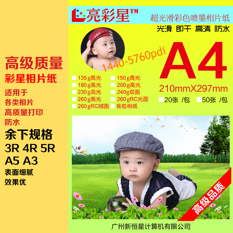A4 Bright Star High Gloss Photo Paper / photo paper / super glossy glossy glossy glossy photo paper