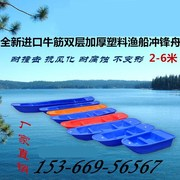 2-6 meters plastic boat fishing vessels fishing boats fishing boat breeding boat tour boats PE tendon thickening