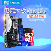 Take the CPU Asus/ ASUS motherboard kit Z270-AR+i7 7700k quad core processor z97z170