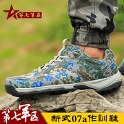 Genuine new 07A training shoes 07 camouflage shoes in the shoe shoe male male camouflage training shoes running shoes shoes