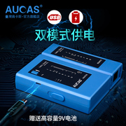 Tool side cable multifunctional line tester telephone network detection
