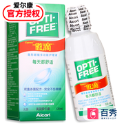Send the mirror box contact lens care solution drops Alcon proud glasses 120ml cosmetic contact lenses clean small bottles of Medicine