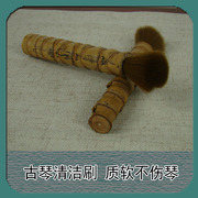 New Guqin Guqin brush cleaning brush soft cloth can not hurt the piano instead of Guqin shipping accessories
