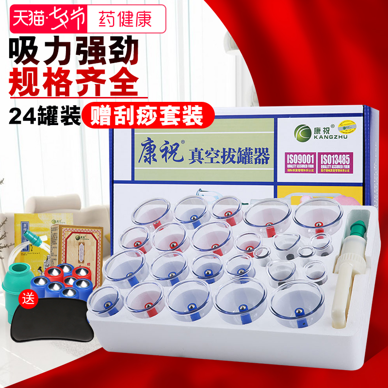 Купить Медицинские банки в Китае, в интернет магазине таобао на русском языке