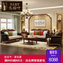 Juliet, American furniture solid wood leather sofa leather sofa combination size simple and beautiful living room apartment layout