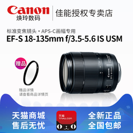 佳能18-135 usm单反镜头 EF-S 18-135mm f3.5-5.6 IS USM全新正品