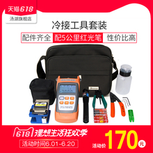FTTH optical fiber cooling toolkit, welding machine kit, leather wire toolbox, optical power meter, red light pen cutter.