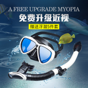 YOLTO all-dry snorkel Sambo mask mask children's diving equipment Snorkel adult
