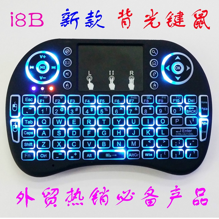 I8 2.4G wireless keyboard and Mouse Mini touch remote control air flying tricolor backlight keyboard