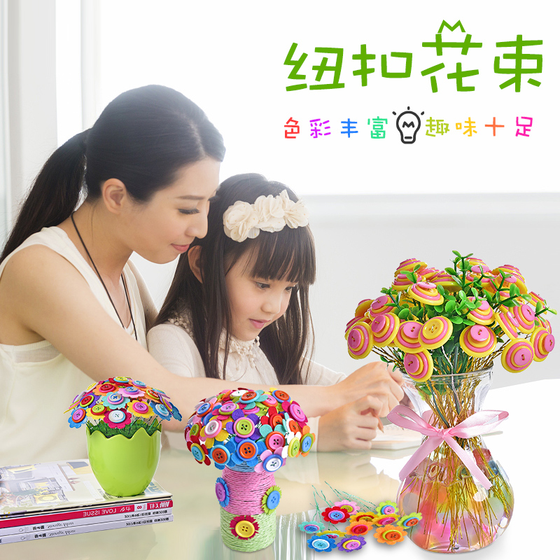 纽扣花儿童手工制作材料花束diy材料包幼儿园创意画宝宝玩具女孩
