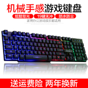 Ruyiniao game computer desktop home lighting backlight mechanical external USB keyboard touch notebook