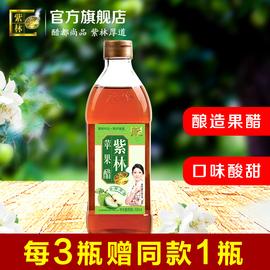 (包邮满减)山西紫林苹果醋500ml酿造发酵果醋西餐调味食醋紫林醋