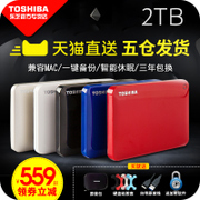 Coupons minus 10 Toshiba mobile hard disk 2T V8 USB3.0 compatible MAC 2TB ultra-thin high speed encryption
