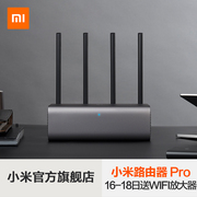 Millet router Pro intelligent wireless Gigabit Ethernet home wall four antenna high speed WiFi routing stability