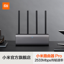 Millet Router Pro Smart Wireless Gigabit Ethernet home wall four antenna high speed 2600 router