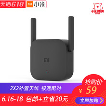 Millet WiFi amplifier Pro home enhanced wireless network receiver remote router signal expansion