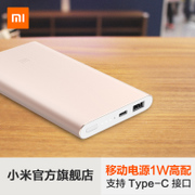 Millet official flagship store 10000 Ma mobile power high version Mini ultra-thin portable charging treasure fast charge