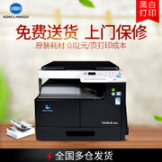 Konica Minolta 185E printer one machine A3 laser black and white scanning office multifunction copier