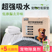 Best pussy dog ​​pad pad thickening 100 deodorant dog diapers urine not wet dog diapers pet supplies