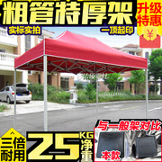 Thick legs bold advertising four angle outdoor activities increase printing exhibition promotion tent folding umbrella shed night market stall