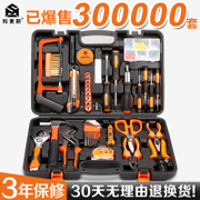 A combination of Max household drill tool set set of hardware electrical maintenance Jiezhuang toolbox