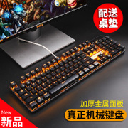 Mechanical keyboard gaming Mercedes Wrangler chicken game green tea red black shaft shaft shaft shaft Miss peripherals shop