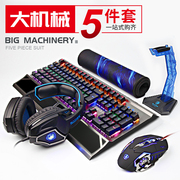 Game cable mechanical keyboard and mouse headset three sets of computer gaming household Wrangler mouse green axis