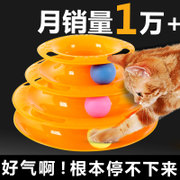 The cat cat toy ball turntable three layer cat mouse cat cat cat toy shipping supplies young