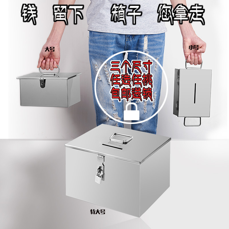Open storage box box with stainless steel box tip opening savings box tank donation box with slot