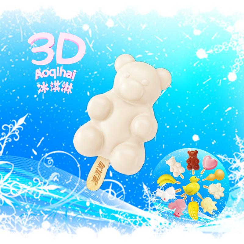 澳淇海3D冰淇淋(白熊)立体雪糕冷饮冰品创意冰激凌新品特价