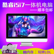 Bollay 19-27 inch Quad i5i7 touch one computer game alone home office desktop machine