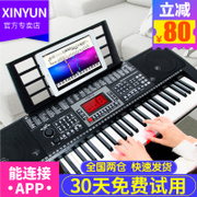 New rhyme 337 intelligent APP multi function keyboard 61 keys for beginners introductory piano teachers teaching adult students