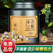 Xinhui Citrus Quality Xiaoqing Chen ten years palace Pu'er tea small selection of Xinhui Citrus tangerine orange tea 500g