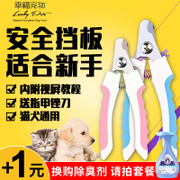 The dog dog pet nail scissors nail clipper nail clippers large small dogs Teddy golden cat nail products