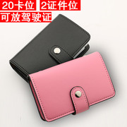 The New South Korean women's card package card set man card bulk driving license card bag clip card bag