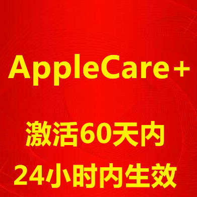 苹果ac+ iPhoneX applecare+8Plus iPad care+ 7 屏幕维修保险